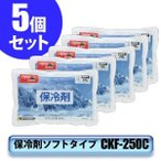 アイリスオーヤマ IRIS   保冷剤ソフトタイプ CKF-250C  855155  保冷剤