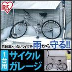 ショッピング自転車 自転車置き場 サイクルガレージ 1台用 アイリスオーヤマ