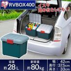 ショッピングアイリス 収納 ボックス アイリスオーヤマ 車 RVBOX RVボックス 400 (容量28L) グレー/ダークグリーン(幅42×奥行37.5×高さ33cm)