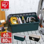 ショッピング収納ボックス 収納 ボックス 収納ボックス おしゃれ フタ付き アイリスオーヤマ 車 RVBOX RVボックス 800 容量60L 幅78.5×奥行37×高さ32.5