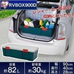 ショッピング収納ボックス 収納 ボックス 収納ボックス おしゃれ フタ付き アイリスオーヤマ 車 RVBOX RVボックス 900D 幅90×奥行40×高さ28cm