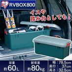 ショッピング収納ボックス 収納 ボックス 収納ボックス おしゃれ フタ付き アイリスオーヤマ 車 RVBOX RVボックス 800 容量60L 幅78.5×奥行37×高さ32.5cm