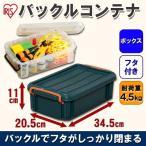 コンテナボックス 収納ボックス フタ付き バックルコンテナ バックルボックス BL-4.5 幅34.5×奥行20.5×高さ11cm アイリスオーヤマ