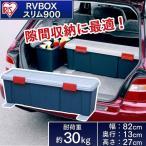 ショッピング収納ボックス (セール)収納 ボックス 収納ボックス おしゃれ フタ付き アイリスオーヤマ 車 RVBOX RVボックス スリム 900 幅90×奥行24.5×高さ30