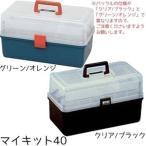 マイキット 40 グリーン/オレンジ・クリア/ブラック(工具箱 ツールボックス 薬箱 ケース 裁縫箱 小物入れ/アイリスオーヤマ)