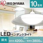 ペンダントライト 北欧 LEDペンダントライト 10畳 昼光色 4200lm PLC10D-P2・電球色 3800lmPLC10L-P2 アイリスオーヤマ 限定数量超特価