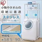 ランドリーラック 収納 洗濯機 おしゃれ 横幅伸縮 頑丈 洗濯機 ステンレス LR-16S アイリスオーヤマ