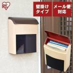 郵便ポスト 郵便受け 壁掛け 宅配ボックス 宅配ロッカー メールボックス ネット通販ボックス H-NP395 アイリスオーヤマ