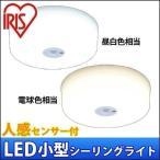 LEDシーリングライト人感センサー付き小型シーリングライト SCL4NMS-E・SCL4LMS-E アイリスオーヤマ 照明器具 天井 照明