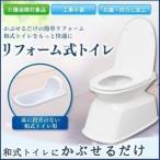 洋式 トイレ 便器 洋式便器 和...