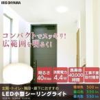 ショッピング小型 小型シーリングライト SCL5L-HL・SCL5N-HL・SCL5D-HL アイリスオーヤマ