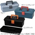 数量限定 ハードケース(インナートレー付き) 350 グリーン/オレンジ・エコブラック(工具箱 ツールボックス ケース/アイリスオーヤマ)