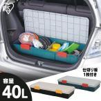 ショッピング収納ボックス 収納 ボックス 収納ボックス  工具箱  フタ付き アイリスオーヤマ 車 ケース RVボックス RVBOX RVボックス 900F