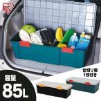 ショッピング収納ボックス 収納 ボックス 収納ボックス  工具箱  フタ付き ブラック アイリスオーヤマ 車 ケース RVボックス RVBOX RVボックス 900D