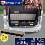 (2個セット) 収納 ボックス 収納ボックス  工具箱  フタ付き アイリスオーヤマ 車 ケース RVボックス RVBOX RVボックス 1150F