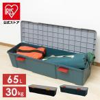 ショッピング収納ボックス 収納 ボックス 収納ボックス  工具箱  フタ付き アイリスオーヤマ 車 ケース RVボックス RVBOX RVボックス 1150D