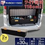 ショッピングブラックボックス 収納 ボックス アイリスオーヤマ 車 ケース RVボックス RVBOX RVボックス 1150D 2個セット カーキ/エコブラック