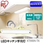 P14倍以上!キッチン照明器具 キッチン照明 LED LEDキッチン手元灯 棚下・壁兼用 KTM8N-TK アイリスオーヤマ