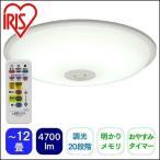 タイムセール!LEDシーリングライト 12畳 リモコン付き 調光20段階 4700lm JTI-12M アイリスオーヤマ 数量限定
