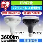 LEDサイン照明 E39口金 バラストレス水銀灯250W代替 3600lm LDR100-200V39N-H/E39-V5 アイリスオーヤマ