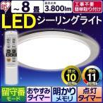 LEDシーリングライト 8畳 調光 調色 アイリスオーヤマ おしゃれ 天井 照明 CL8DL-CF1 リモコン 限定数量超特価