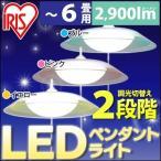 ペンダントライト LED 洋風ペンダントライト 北欧 おしゃれ 6畳 PLC6D-P2 アイリスオーヤマ 2900lm