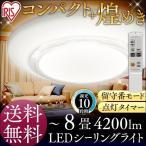 LEDシーリングライト 8畳 調光 4200lm CL8D-KR アイリスオーヤマ リモコン おしゃれ 天井 照明 KR 限定数量超特価