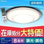 シーリングライト LED  アイリスオーヤマ 8畳 調色 おしゃれ 照明 天井 CL8DL-C1 (訳有り) (あすつく)