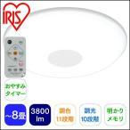 P5倍以上!数量限定!LEDシーリングライト 8畳 リモコン付き 調光10段階/調色11段階 3800lm TSL8380QL アイリスオーヤマ アウトレット 訳あり