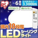 【訳有り】LEDシーリングライト 6畳 調光 アイリスオーヤマ 3300lm おしゃれ CL6D-4.0