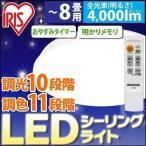 シーリングライト LED アイリスオーヤマ 8畳 調色 おしゃれ CL8DL-4.0 照明器具 天井照明 アウトレット (訳有り) (あすつく)
