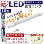 直管蛍光灯 直管LED蛍光灯 直管型LED蛍光灯 蛍光管 LED直管ランプ 10形 LDG10T・N・3/5 アイリスオーヤマ 照明器具