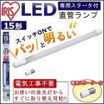 P14倍以上!直管蛍光灯 直管LED蛍光灯 直管型LED蛍光灯 蛍光管 LED直管ランプ 15形 LDG15T・N・4/7 アイリスオーヤマ 照明器具