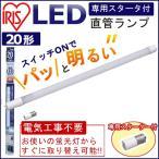直管蛍光灯 直管LED蛍光灯 直管型LED蛍光灯 蛍光管 LED直管ランプ 20形 LDG20T・N・5/9 アイリスオーヤマ 照明器具