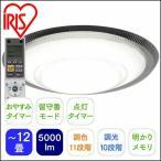 LEDシーリングライト 12畳 調光/調色 5000lm FEIIシリーズ リモコン付き CL12DL-FEII アイリスオーヤマ 限定数量超特価