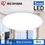 クーポンで10%OFF LEDシーリングライト リモコン 天井 照明器具 6畳 調光 3300lm CL6D-5.0 アイリスオーヤマ おしゃれ 天井照明