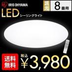 シーリングライト LED 8畳 アイリスオーヤマ おしゃれ led リモコン付 調光 照明器具 在庫処分 LEDシーリング 天井照明 メーカー5年保証