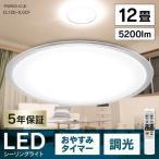 クーポンで10%OFF LEDシーリング シーリングライト おしゃれ 天井 照明 照明器具 天井 5.0 CL12D-5.0CF 12畳 調光 ledライト照明 アイリスオーヤマ リモコン