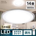 タイムセール!クーポンで9720円 LEDシーリングライト 14畳 調光 5800lm 5.0シリーズ クリアフレーム CL14D-5.0CF アイリスオーヤマ
