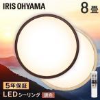 タイムセール!クーポンで8820円 LEDシーリングライト 8畳 調光/調色 4000lm 5.0シリーズ 木調フレーム CL8DL-5.0WF アイリスオーヤマ