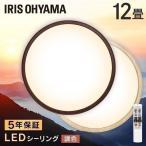 タイムセール!クーポンで9720円 LEDシーリングライト 12畳 調光/調色 5200lm 5.0シリーズ 木調フレーム CL12DL-5.0WF アイリスオーヤマ