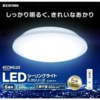 シーリングライト LED  6畳 アイリスオーヤマ 薄型 おしゃれ 調光 照明 リモコン CL6D-6.0  メタルサーキット