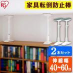 突っ張り棒 2本セット アイリスオーヤマ つっぱり棒 家具転倒防止棒 M 防災用品 地震対策 伸縮 KTB-40