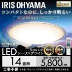 シーリングライト LED アイリスオーヤマ おしゃれ 14畳 調光 調色  省エネ大賞 メタルサーキットシリーズ クリアフレーム CL14DL-5.1CF