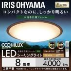 シーリングライト LED アイリスオーヤマ おしゃれ 8畳 調色 メタルサーキットシリーズ ウッドフレーム CL8DL-5.1WF