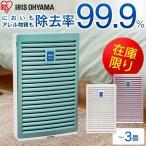 空気清浄機 PM2.5対応 IA-114 アイリスオーヤマ ペット たばこ 小型 花粉 限定数量超特価