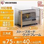アイリスオーヤマ ストーブガード シルバー WS-850N