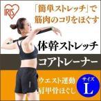 体幹ストレッチ ストレッチ エクササイズ グッズ 肩甲骨 ほぐす ほぐし ウエスト 器具 コアトレーナー Lサイズ TSR-1265 アイリスオーヤマ