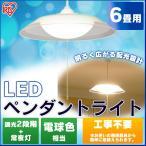 ショッピングペンダントライト ペンダントライト LED 北欧 おしゃれ 洋風 6畳 2500lm 電球色 PLC6L-P2 アイリスオーヤマ
