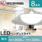 ショッピングペンダントライト ペンダントライト 北欧 LED ペンダント 洋風 8畳調光 昼白色3600lmPLC8D-P2/電球色3200lmPLC8L-P2